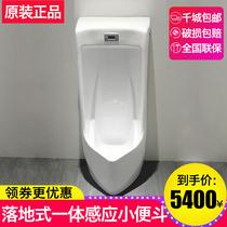 TOTO véritable plancher urinoir automatique intégré de lurine capteur USWN810B ÊTRE