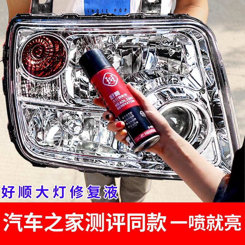 汽车用品大全黑科技大灯修复液车灯翻新速亮清洗发黄修复工具套装