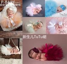 婴儿满月宝宝拍照公主tutu裙 蓬蓬裙 儿童摄影服装 影楼拍照服饰图片