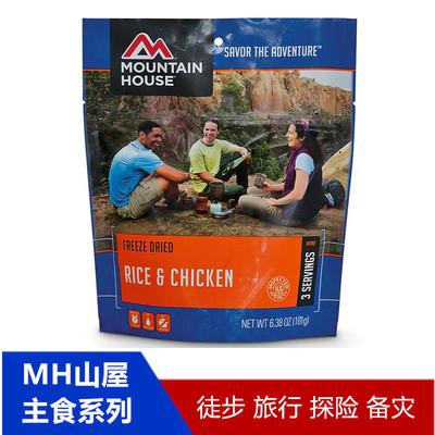 「主食」Mountain House 美国山屋户外食品米饭主食速食冻干食品