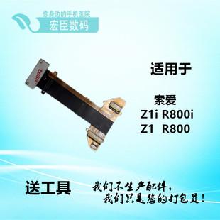 适用于索爱 Z1i R800i 排线 Z1 R800 排线 软排线 滑道排线 全新