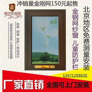 儿童护栏改上悬窗高层北京金刚网纱窗防盗纱窗纱门隐形防护网