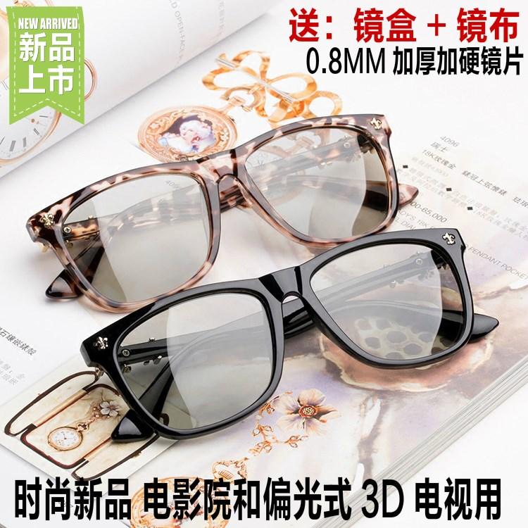 新款3D眼镜电影院专用不闪式3D电视偏光三D立体眼睛4D5D男女通用