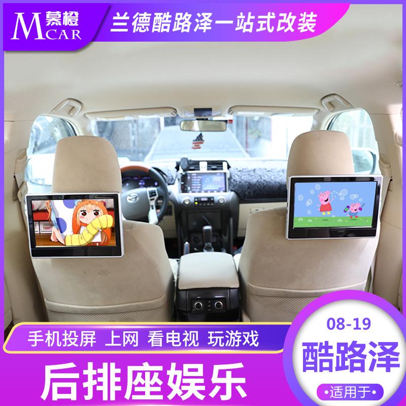 丰田兰德酷路泽霸道普拉多车载电视后排娱乐系统头枕屏后座显示器