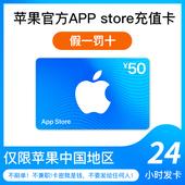 Apple充值卡50元 Store 蘋果 兑换码 App 充值中国区ios充值