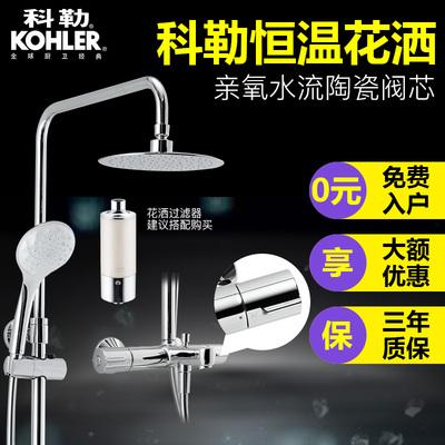 科勒恒温花洒 齐悦挂墙式恒温淋浴双花洒大喷头淋浴柱K-99741T哪个品牌好