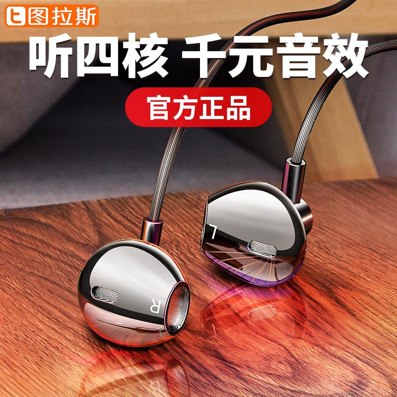 图拉斯四核原装耳机入耳式高音质适用vivo有线oppo手机k歌苹果重低音耳塞x21女生华为半线x9通用吃鸡超睡眠6