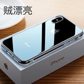 图拉斯苹果X手机壳iPhoneX玻璃XS透明iPhoneXMax全包XR防摔Max男8x女ipx外壳网红小时麦克斯iponex套iPhoneXR