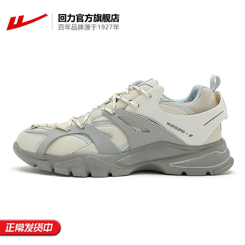 回力官方旗舰店 男鞋女鞋休闲鞋运动鞋老爹鞋貔貅系列WL(AB)-0001
