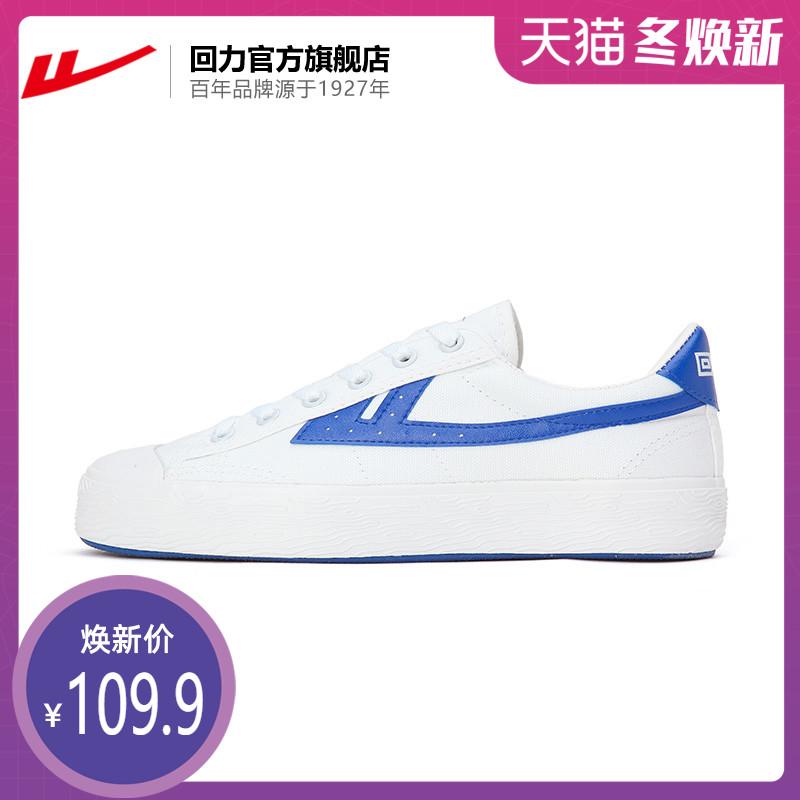 回力官方旗舰店 正品帆布鞋运动鞋2019新款女时尚小白鞋男WB-1K