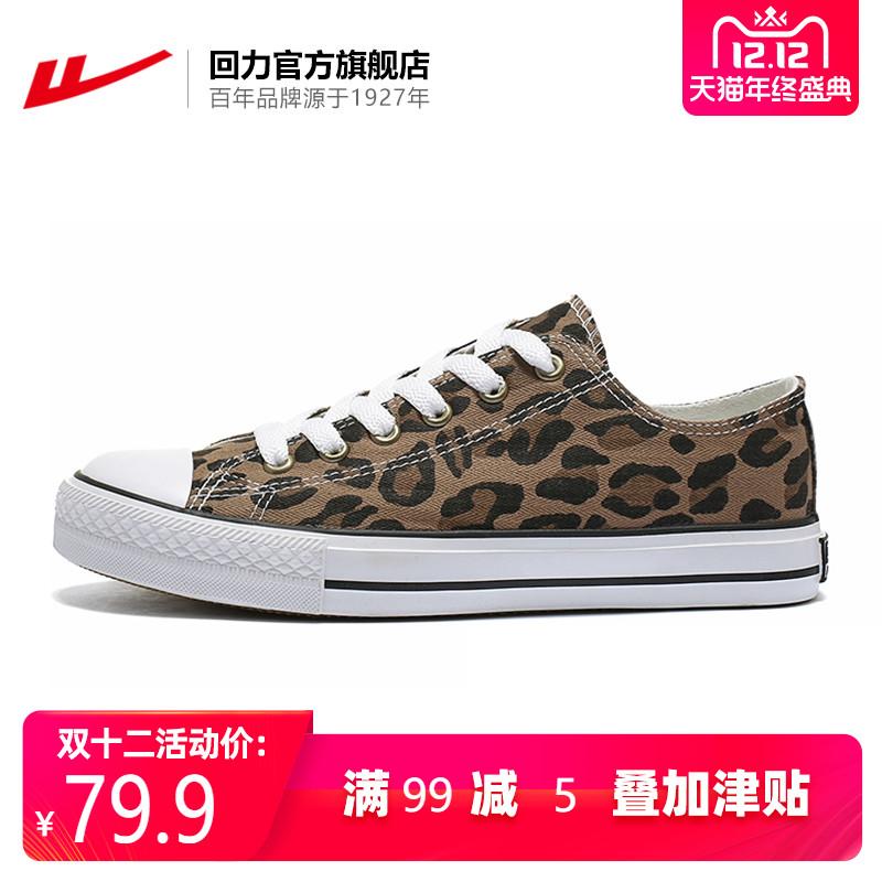 回力官方旗舰店 正品低帮休闲鞋男女鞋系带帆布鞋WXY-A417