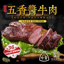 招牌菜】三珍斋五香酱牛肉400g即食红烧牛肉干熟食卤味健身特产