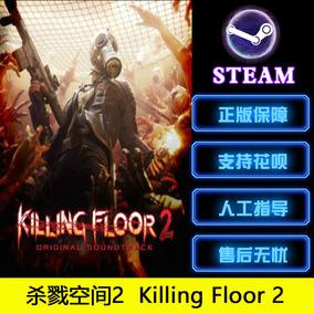 steam正版 PC中文Killing Floor 2 杀戮空间2/杀地板2 国区全球