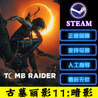 PC中文正版Steam古墓丽影11:暗影 Shadow of the Tomb Raider