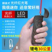 光纤红光笔30公里红光通光源光纤测试仪打光笔终身质保 深光