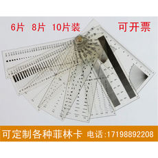 Smudge rules, pollution, feifei, ruler, card gauge, measurement, defect, point gauge, comparison card, 6 pieces, 8 pieces, 10 pieces