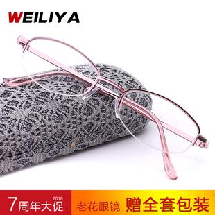 老花镜女男非折叠便携舒适时尚超轻简约优雅老花视老光半框眼镜