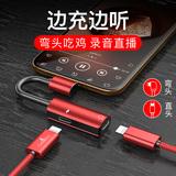 苹果7耳机转接头iphone7plus手机二合一xs转换头7p充电x转接线8p分线器lighting转3.5mm七iphonexs八吃鸡