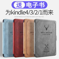 Kindle cover Kindlepaper4 shell Amazon e-book reader KPW3/2/1 sleep handheld shell 998/958/558/658 holster