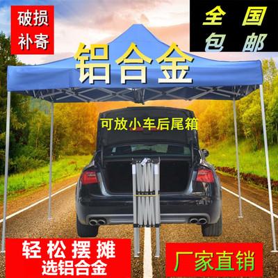 三折1.1米加固铝合金车载帐篷伞折叠小汽车遮阳摆摊四脚角大方伞
