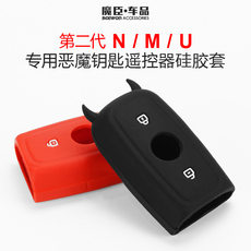 Dedicated to Mavericks N1s/M1/U1/M+UM electric car silicone key case remote control key set conversion accessories