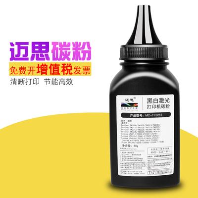 迈思适用联想LT4636碳粉LJ3600D 3650DN M7900D打印机墨粉LT4636H