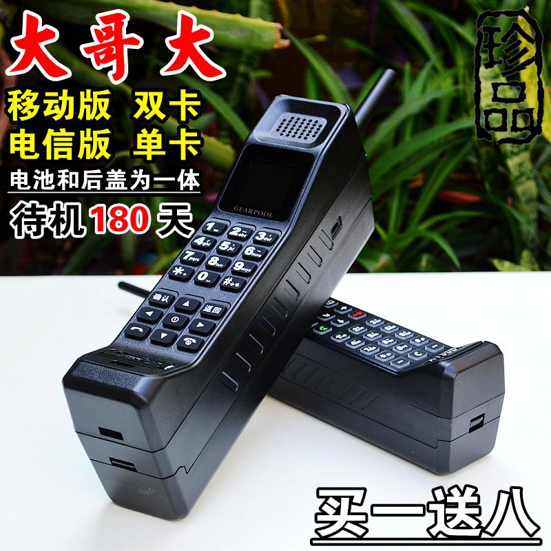 老式大哥大手机 超大