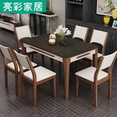亮彩北欧火烧石餐桌组合实木餐桌椅现代简约小户型家具长方形饭桌