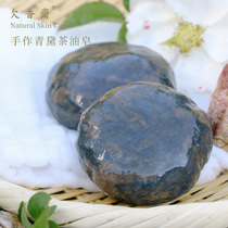 Owe xiangzhai IndiGo tea Oil Cold soap summer cool and effective mitigation mosquito bites bath soap