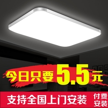 LED吸顶灯长方形客厅灯卧室灯具套餐家用餐厅吊灯饰大气现代简约