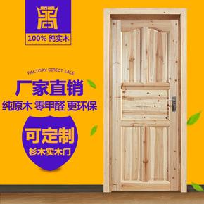 订制纯五福门杉木原木房间套装门窗室内门实木门推拉门折叠玻璃谷