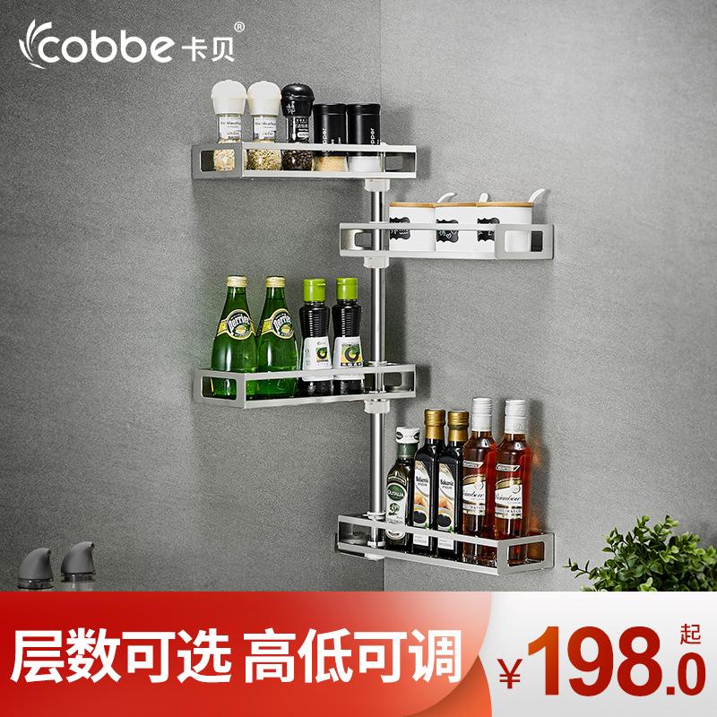 卡贝304不锈钢调料架壁挂厨房置物架转角调味架旋转挂架收纳架