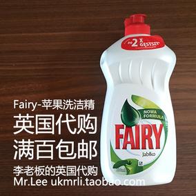 现货 英国 Fairy 苹果味天然植物浓缩洗洁精 500ml