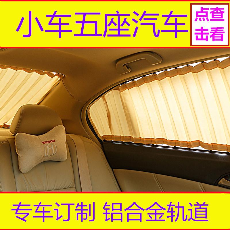 别克英朗GT XT威朗君威君越凯越GL8新君威昂科威汽车窗帘遮阳帘