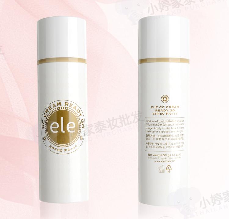 泰国正品ELE cc霜50g 防紫外 打底霜隔离霜 裸妆 强保湿