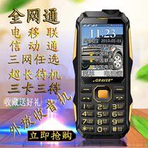 老人机超长待机直板全网通三防老年手机三卡三待新路虎时代 k968