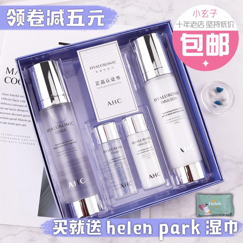 正品 韩国AHC神仙水套装 B5玻尿酸爽肤水乳液套盒补水保湿 秒吸收