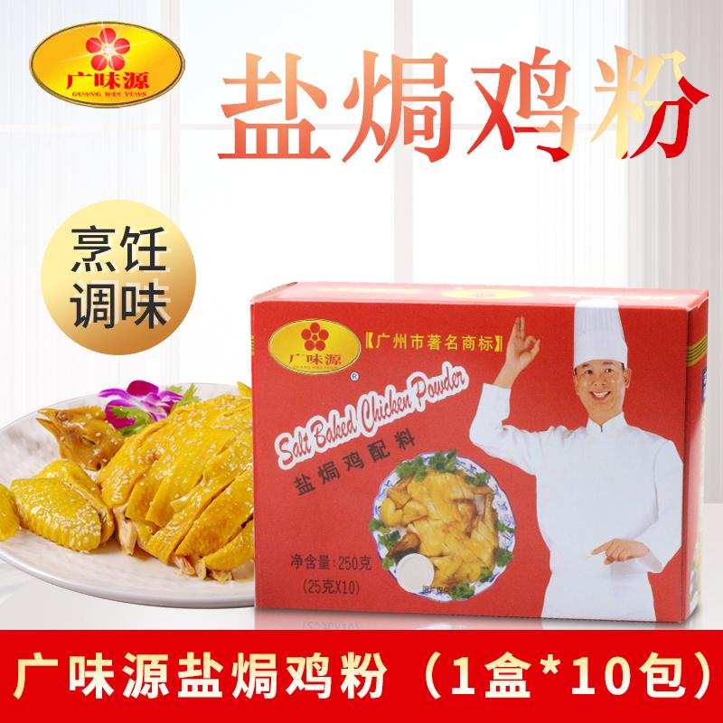 250gX1盒正宗广味源盐焗鸡粉客家广东家用盐焗鸡爪调味料梅州风味