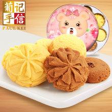 【葡记 四味曲奇130g】手工饼干经典小熊圆盒装奶油咖啡小花铁罐
