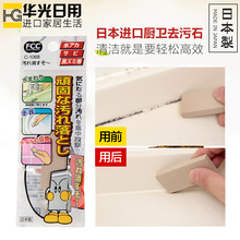 Japanese imported magic decontamination stone tile crevice cleaning cleaning kitchen countertop decontamination wiping bathroom magic wiping