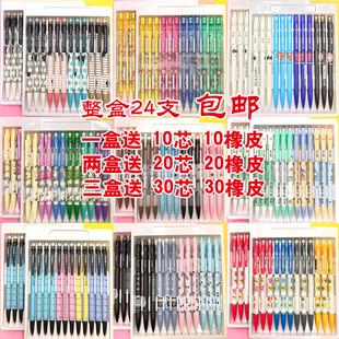 批发天骄卡通24支自动铅笔儿童0.5MM0.7mm活动铅笔包邮学生奖品