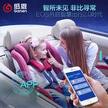 【智能新品】感恩EOS儿童安全座椅0-4岁婴儿宝宝汽车用isofix接口图片