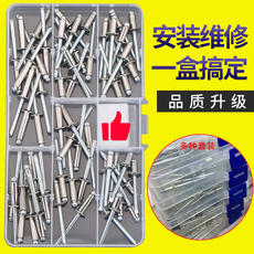 DIY boxed aluminum rivet core K-shaped round head rivet rivet set M2.4M3.2M4M5 set