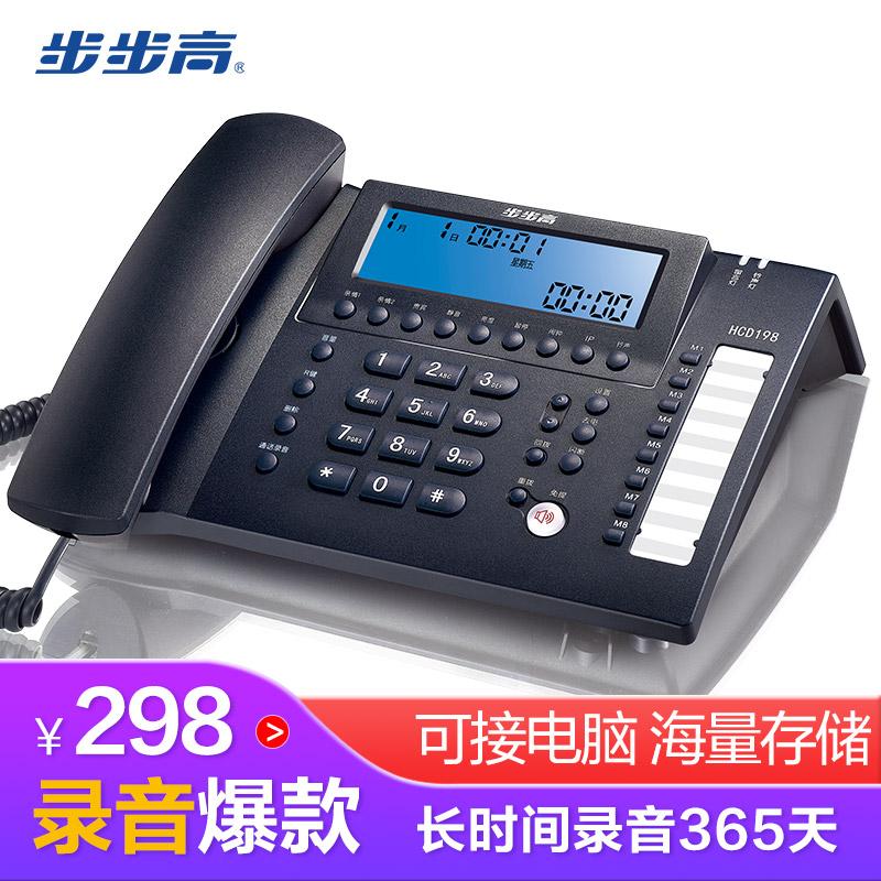 客服录音电话