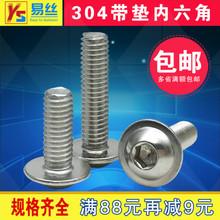 304不锈钢半圆头带垫内六角螺丝 圆头自带垫机螺钉M3