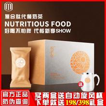 玛姿宝奶茶复合肽代餐0感奶茶速溶冲泡饮品袋装低卡低热量饱腹包