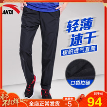 Anta sports pants men's trousers men's 2019 spring new woven quick-drying straight casual fitness running pants