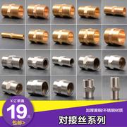 全铜外丝直接 双外丝对丝铜接头4分6分1寸内接不锈钢水管加厚配件