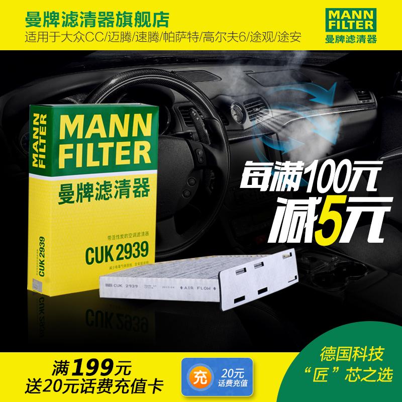 cuk2939曼牌空调滤芯