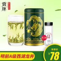 贡牌 2018新茶明前西湖龙井茶叶A级绿茶50g小罐春茶龙井村产区